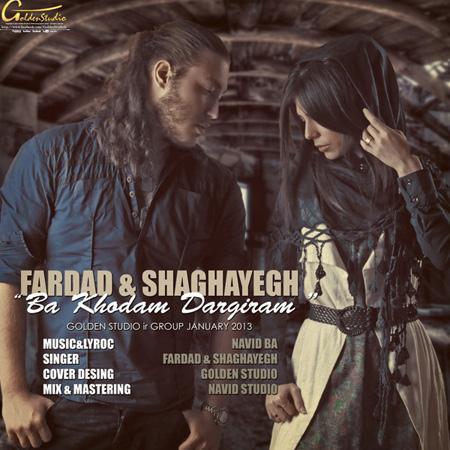 Fardad - Ba Khodam Dargiram (Ft Shaghayegh)