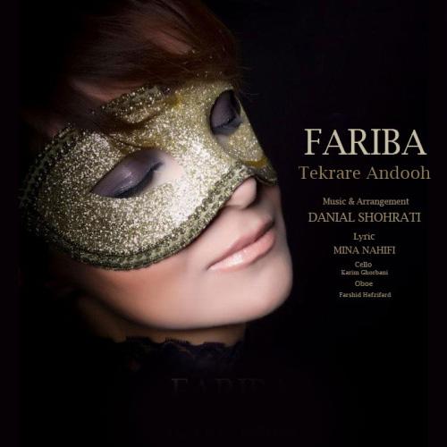 Fariba - Tekrare Andooh