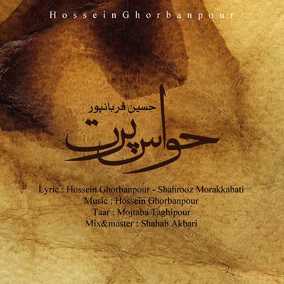 Hossein Ghorbanpuor - Havaas Part
