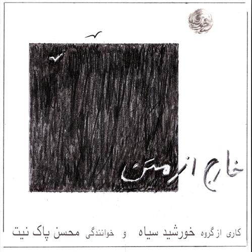 Khorshideh Siah - Kharej Az Matn