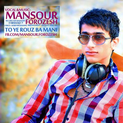 mansour-forozesh-to-ye-rouz-ba-mani-f