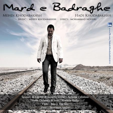 Mehdi Khodabakhsh - Marde Badraghe (Ft Hadi Khodabakhsh)