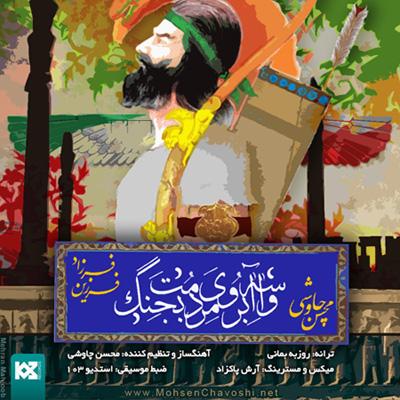 Mohsen Chavoshi & Farzad Farzin - Vaseh Aberooye Mardomet Bejang