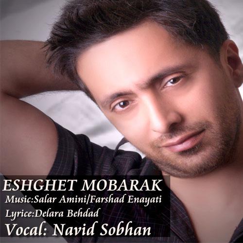 Navid Sobhan - Eshghet Mobarak