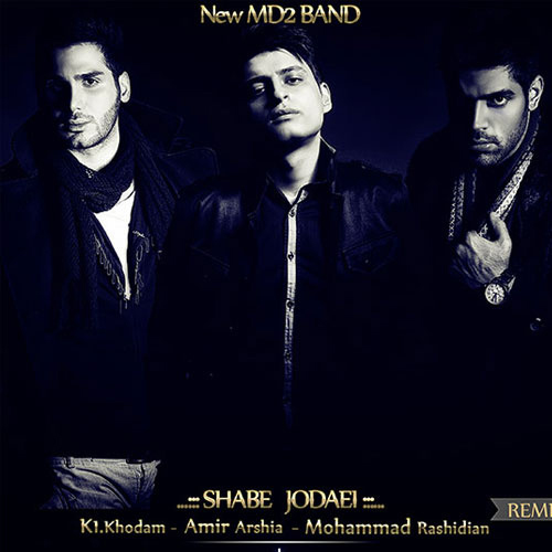 New MD2 Band - Shabe Jodaei (Remix)