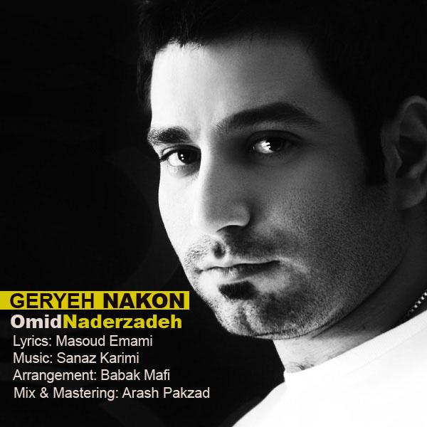 Omid Naderzadeh - Gerye Nakon
