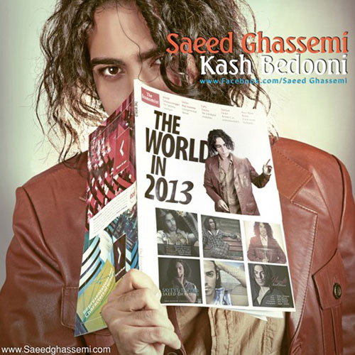 saeed-ghassemi-kash-bedooni-f