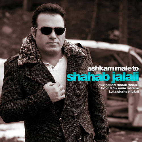 Shahab Jalali - Ashkam Male To