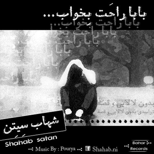 Shahab Satan - Baba Rahat Bekhab