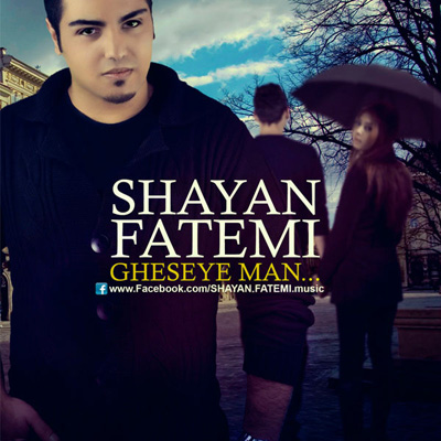 shayan-fatemi-gheseye-man-f