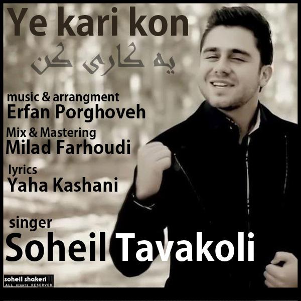 Soheil Tavakoli - Ye Kari Kon