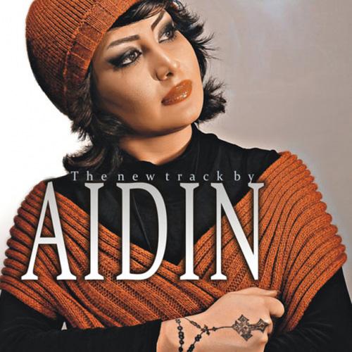Aidin-Koor-Boodam-Ey-Kash-f