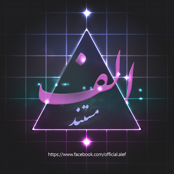 Alef - Mostanad