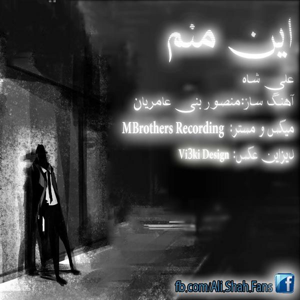 Ali-Shah-In-Manam-f