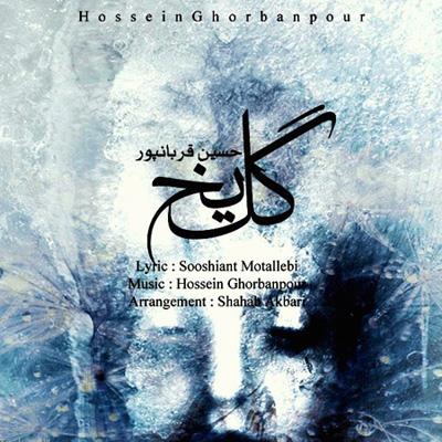 Hossein Ghorbanpour - Gole Yakh