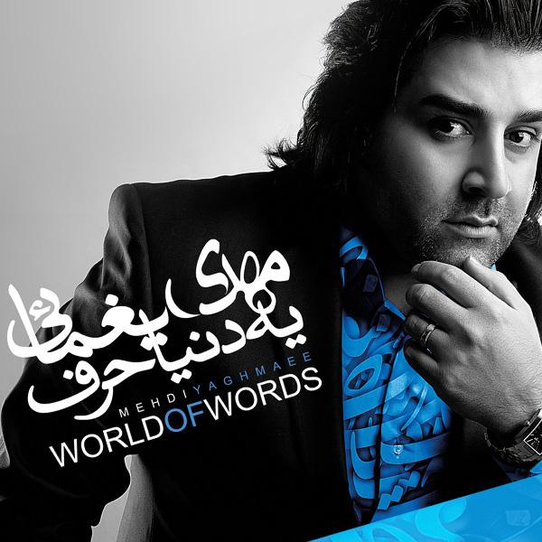 Mehdi Yaghmaei - Hesadat