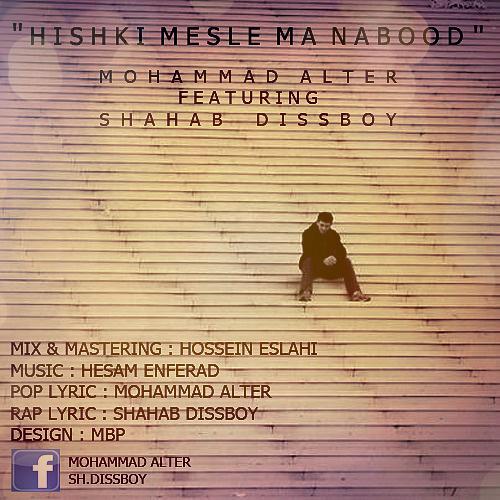Mohammad Alter - Hishki Mesle Ma Nabood (Ft Shahab DissBoy)