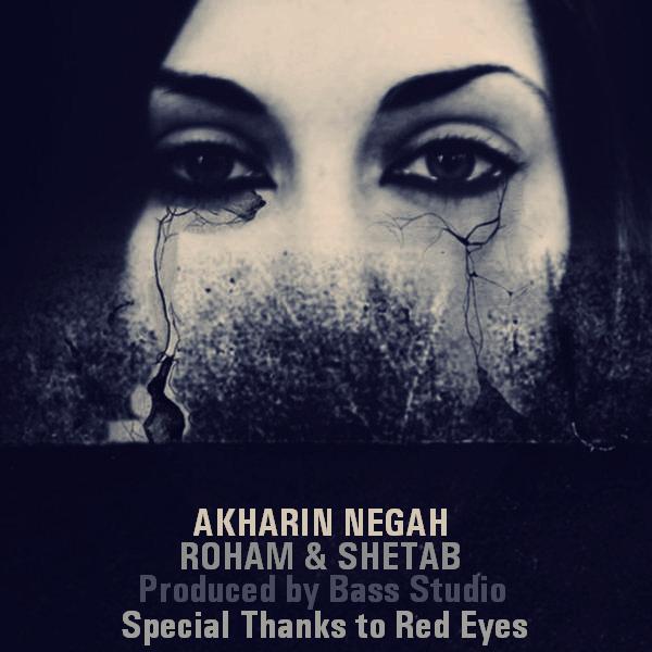 Roham-Shetab-Akharin-Negah-f