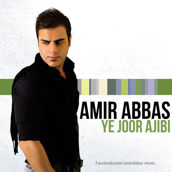 amir-abbas-ye-joore-ajibi-f