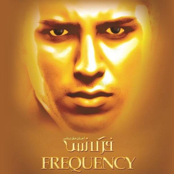 ehsan-haghshenas-frequency-f