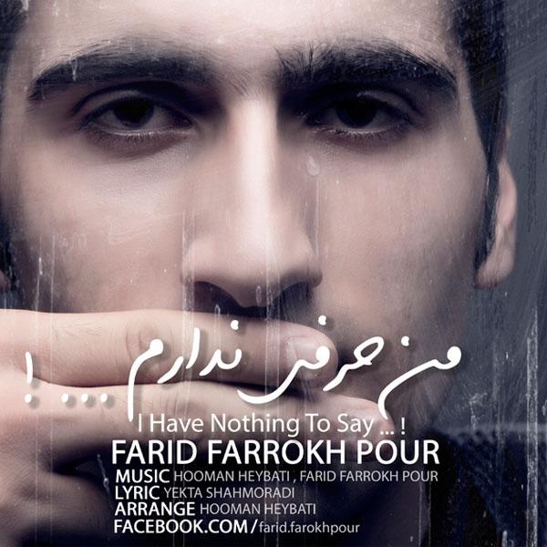 farid-farrokh-pour-harfi-nadaram-f