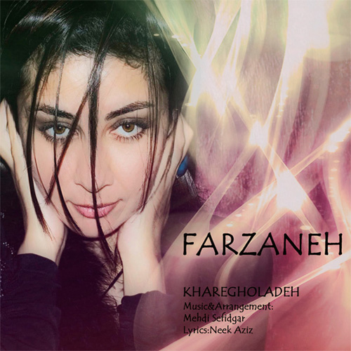 Farzaneh - Kharegholadeh