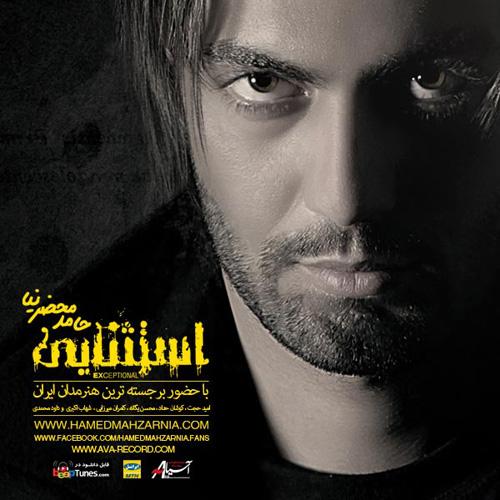 Hamed Mahzarnia - Khoshbakhti