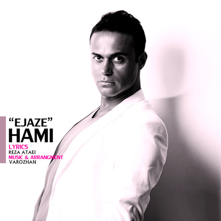hami-ejaze-f