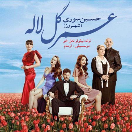 Hossein Souri - Omre Gole Lale