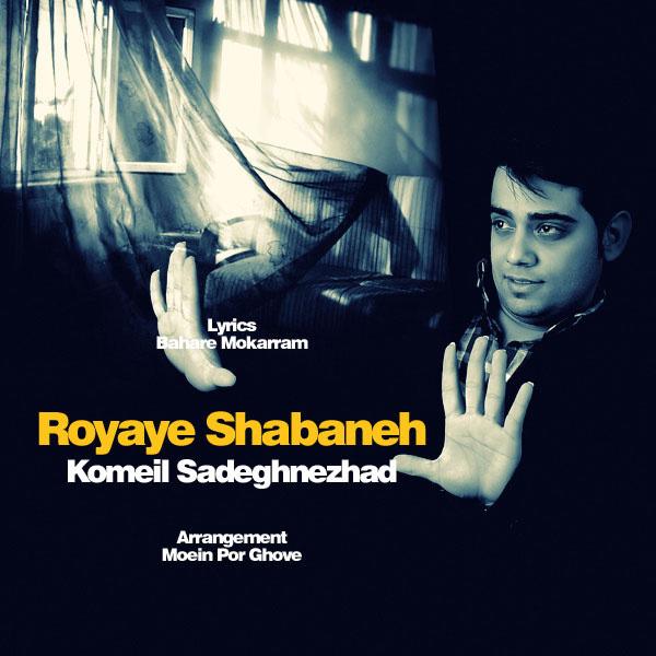 komeil-sadeghnezhad-royaye-shabaneh-f