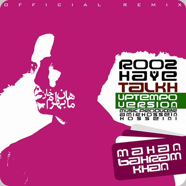 mahan-bahramkhan-roozhaye-talkh-f