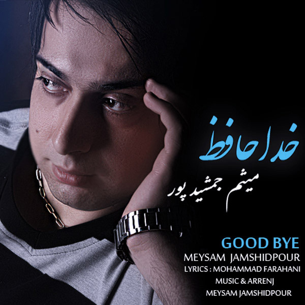meysam-jamshidpour-khodahafez-f
