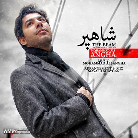 Mohammad Ali Angha - Sabr