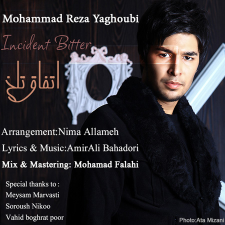 mohammad-reza-yaghoubi-ettefagh-talkh-f