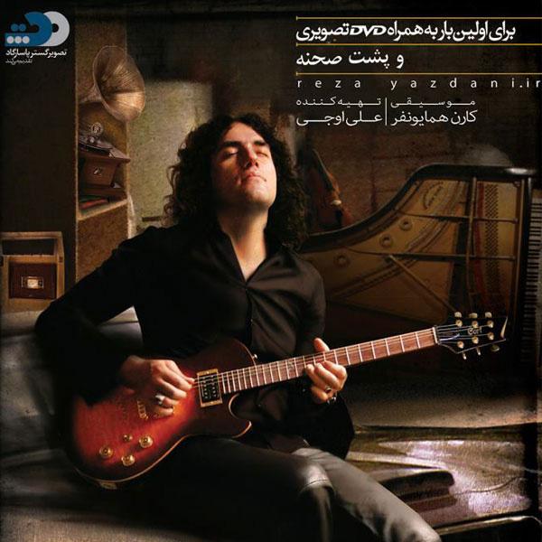 Reza Yazdani - Harfe Akhar