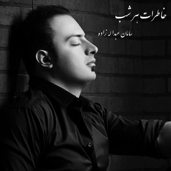 Saman Abdollahzadeh - Khaterate Har Shab