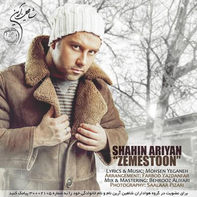 Shahin Ariyan - Zemestoon