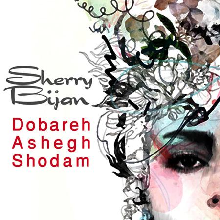 sherry-bijan-dobareh-ashegh-shodam-f