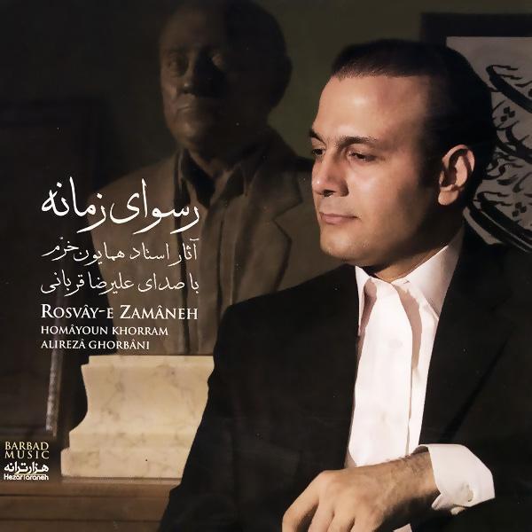 Alireza-Ghorbani---Rosvaye-Zamaneh-f