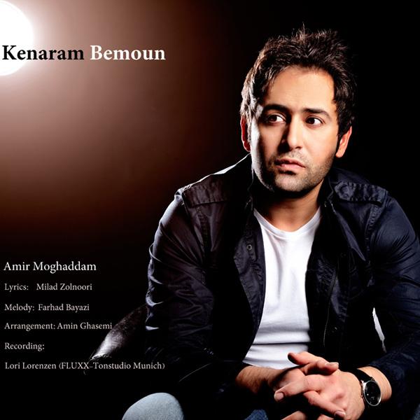 Amir-Moghaddam-Kenaram-Bemoun-f