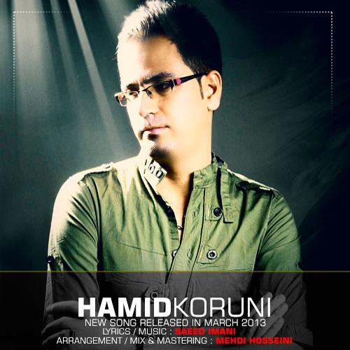 Hamid-Koruni-Asemon-Baroon-Nadareh-f