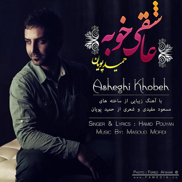 Hamid-Pouyan-Asheghi-Khobeh-f