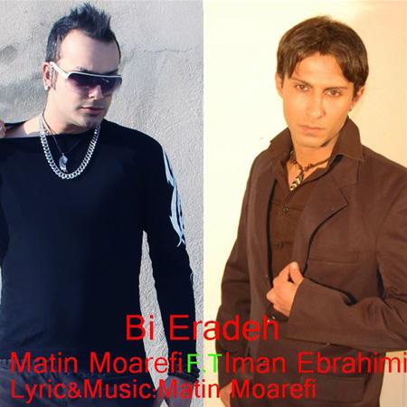 Matin-Moarefi-Iman-Ebrahimi-Bi-Eradeh-f