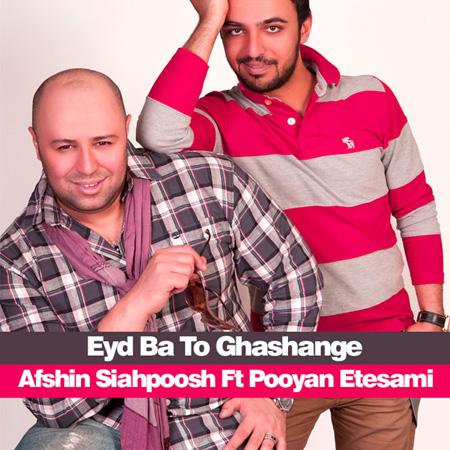 afshin-siahpoosh-pooyan-etesami-eyd-ba-to-ghashange-f