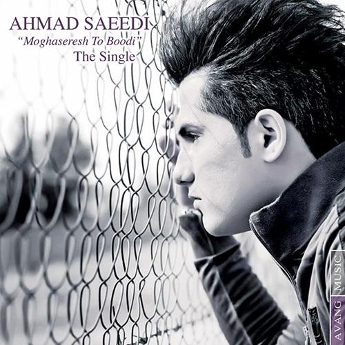 ahmad-saeedi-moghaseresh-to-boodi-f