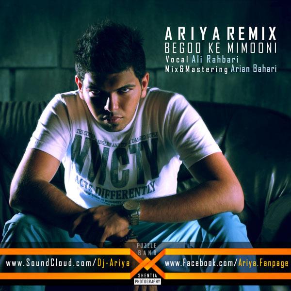 ali-rahbari-begoo-ke-mimooni-(ariya-remix)-f