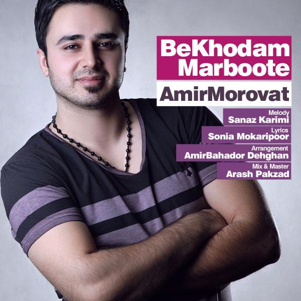 amir-morovat-be-khodam-marboteh-f