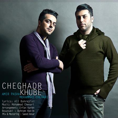 amir-pasha-cheghadr-khube-(ft-mohammad-chenari)-f