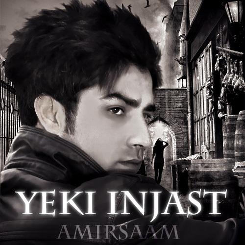 amirsaam-yeki-injas-f