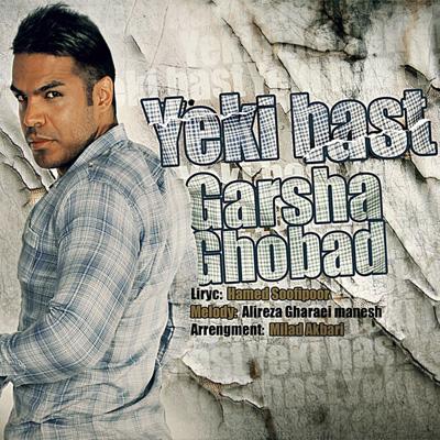 garsha-ghobad-yeki-hast-f